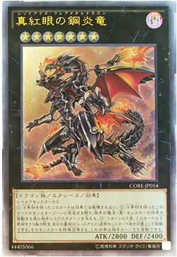 core-054