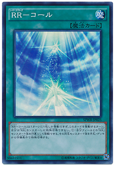 spwr-025