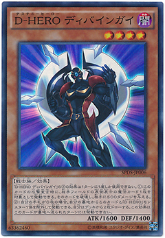 spds-006