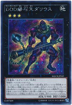 macr-045se